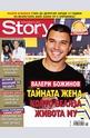 Story - брой 25/2016