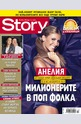 Story - брой 27/2016
