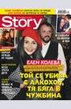 Story - брой 4/2016
