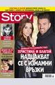 Story - брой 8/2016