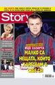 Story - брой 9/2016