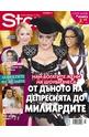 е-Списание Story - октомври/2017