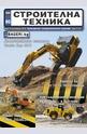 Строителна техника - брой 4/2016