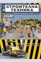 Строителна техника - брой 5/2016