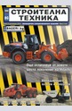 е-Списание Строителна техника - брой 6/2016