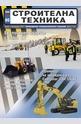 Строителна техника - брой 1/2017