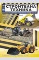 Строителна техника - брой 2/2017