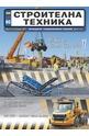 е-Списание Строителна техника - брой 5/2017