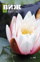 Виж! Бургас - брой 14/2013