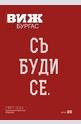 Виж! Бургас - брой 20/2014
