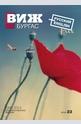 Виж! Бургас - брой 23/2014