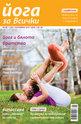 Йога за всички - брой 7/2013