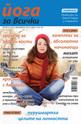 Йога за всички - брой 10/2013
