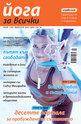 Йога за всички - брой 1/2014
