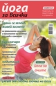 Йога за всички - брой 3/2014