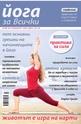 Йога за всички - 6  брой/2014