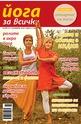 Йога за всички - брой 9/2015