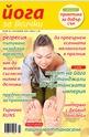 Йога за всички - брой 8/2015