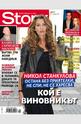Story - брой 16/2013