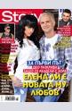 Story - брой 15/2013