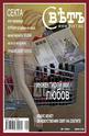 Списание Свет - брой 1/2010