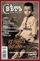 е-Списание Списание Свет - брой 2/2011