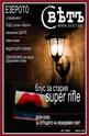 Списание Свет - пилотен брой 1/2009