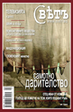 Списание Свет - брой 7/2010