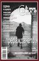 Списание Свет - брой 1/2011