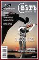 Списание Свет - брой 3/2010