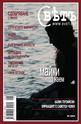 Списание Свет - брой 6/2010