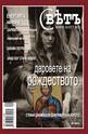 Списание Свет - брой 9/2010