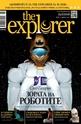 the explorer- брой 1/2012