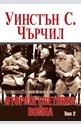 Мемоари. Втората световна война - том 2