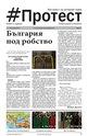 Протест - брой 15/2013