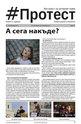 Протест - брой 19/2013