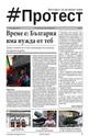 Протест - брой 5/2013