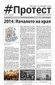 Протест - брой 22/2014