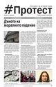 Протест - брой 23/2014