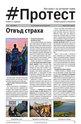 Протест - брой 24/2014