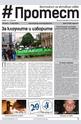 Протест - брой 36/2014