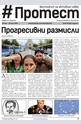 Протест - брой 40/2014