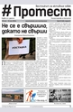 Протест - брой 41/2014