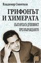 Грифонът и химерата. Българската душевност през Възраждането