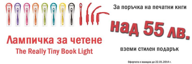 цветна лампичка за четене