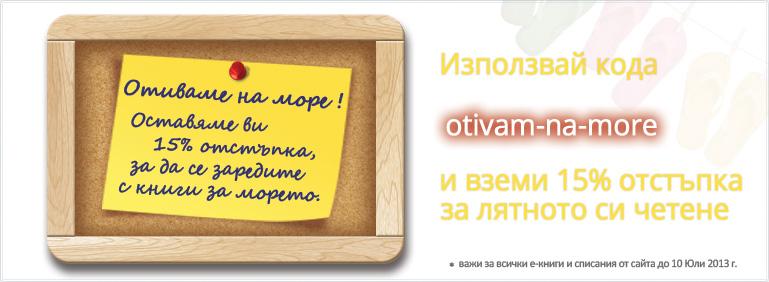 лятна промоция в библио.бг