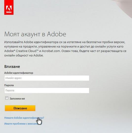 """Бутон """"Създаване на регистрация"""" в Adobe.com"""