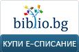 Купи е-списание от електронна библиотека Библио.бг