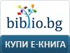 Купи е-книга от електронна библиотека Библио.бг